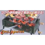 CAPTAIN STAG グリルマスター バーベキューコンロ(M-6459)