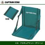 キャプテンスタッグ CSFDチェア・マット(グリーン) M-3335