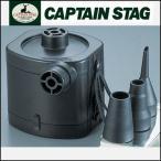 キャプテンスタッグ 電動エアーポンプ M-3402(電池式)