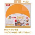 IHクッキングヒータ用プロテクトシート 直径195mm(オレンジ) H-7921・キッチンウェア