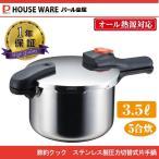 節約クック ステンレス製圧力切替式片手圧力鍋3.5L H-5435 パール金属