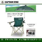 CAPTAIN STAG(キャプテンスタッグ) CS デタッチャブル チェア用パラソル(グリーン) UD-47/UD-0047