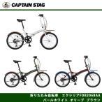 CAPTAIN STAG(キャプテンスタッグ)折りたたみ自転車 エクシリアFDB206BAA(パールホワイト)(オリーブ)(ブラウン)
