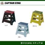 折りたためるステップ M レッド ブルー グリーン UW-1507 UW-1508 UW-1509 キャプテンスタッグ CAPTAINSTAG