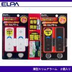 エルパ 防犯警報機 薄型スリムアラーム2個入り  ホワイト/ブラウン ASA-W13-2P(PW)/ASA-W13-2P(BR)