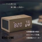 置き時計  木製  bluetooth スピーカー スマホ 充電 おしゃれ 置時計  ワイヤレス充電  インテリア 時計 アラームクロック 温度計