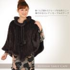 毛皮/ロシアンセーブル編み込み ケープ ボンボン付き /レディース