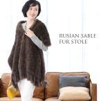 毛皮/ファー/ロシアンセーブル 編み込み ストール 40cm幅