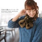 ファー/マフラー/毛皮/ロシアン セーブル マフラー カラー お花つき 日本製 (No.01000215)