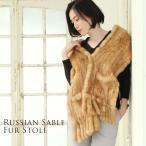 毛皮/ロシアン セーブル ストール 編み込み フリンジ ポケット付き ゴールデン