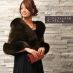【期間限定価格】ミンク & フォックス ケープ ストール レディース 150cm 毛皮 SAGA FURS (No.01000525)