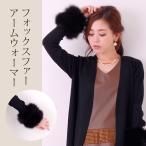 ショッピングアームウォーマー 毛皮/手袋/日本製 フォックス ファー アームウォーマー ブラック / レディース