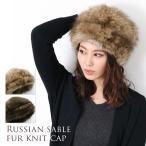 ロシアン セーブル 帽子 編み込み / レディース / ニット キャップ (No.01000724)