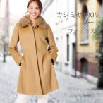 ステンカラー コート カシミヤ 100% フォックス ファー 襟付き 比翼デザイン / レディース