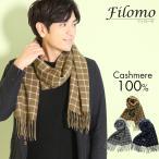 ショッピングカシミア Filomo/フィローモ カシミヤ 100% マフラー ウインドゥペン チェック フリンジ デザイン メンズ 内モンゴル産 男女兼用 全3色 ブランド