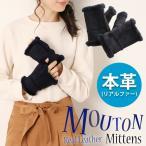 【期間限定価格】ムートン 手袋 ミトン ダブルフェイス / レディース (NO.04000027)