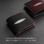 スティングレイ(エイ革)折り財布   メンズ