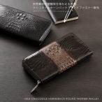 [お買得価格]クロコダイル ホーンバック ラウンド ファスナー 長財布 メンズ 送料無料