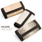 ショッピングサイフ [HALEINE]ダイヤモンドパイソン&牛革婦人長財布