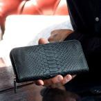 ショッピングサイフ ダイヤモンドパイソン 一枚革 ラウンドジップ 長財布 / メンズ
