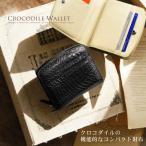 クロコダイル メンズ 折り財布 マット 加工 / 二つ折り 財布
