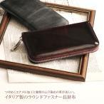 ショッピングイタリア エナメル財布 牛革 ラウンドファスナー長財布 イタリア製