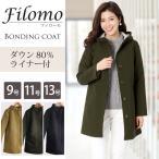 Filomo[フィローモ] ボンディング コート ダウンライナー フード付き / レディース