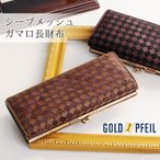 GOLDPFEIL [ゴールドファイル] シープ メッシュ ガマ口 長財布 / レディース
