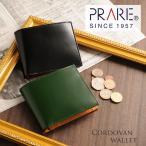 日本製 二つ 折り財布 コードバン 小銭入れ 付き プレリー / メンズ[名入れ 可能] 『ギフト』