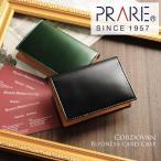 PRAIRIE プレリー コードバン(馬革) 名刺入れ 日本製 メンズ 全4色 カード入れ カードケース 名刺いれ 『ギフト』