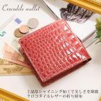 ショッピングサイフ クロコダイル折り財布 シャイニング加工 ボックス型 小銭入れ 付き