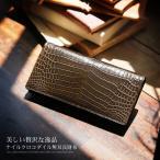 ナイルクロコダイル メンズ 長財布 無双 マット 加工 センター取り   一枚革   日本製   束入れ 革小物 ワニ革