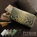 パイソン ラウンドファスナー 長財布   メンズ 財布 ラウンドジップ ヘビ 革 財布