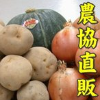 秋の味覚3点セット(かぼちゃ1玉・じゃがいも4kg・たまねぎ4kg) いわみざわ産直送・送料無料