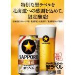 生ビール サッポロ黒ラベル The北海道 350ml×24
