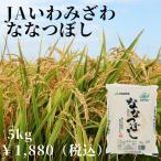 北海道米 ななつぼし 5kg 平成28年産 新米 良質1等米 いわみざわ産地限定