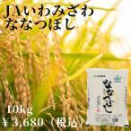 北海道米 ななつぼし 10kg 平成28年産 新米 良質1等米 いわみざわ産地限定