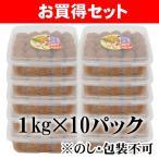 (送料無料)紀州南高梅干 まろの梅(塩分7%) 1kg×10パック(化粧箱なし) �お得な家庭用
