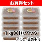(送料無料)お買得 紀州小梅干 あまみのこつぶ(塩分6%) 1kg×10パック(化粧箱なし) �お得な家庭用