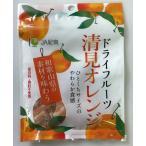 ドライフルーツ清見オレンジ〜 和歌山県の素材を味わう 「林修の特別授業」で紹介されました