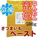 和歌山県串本産 冷凍 なんたん蜜姫(さつまいも)ペースト 500g 5/2〜5/9着はできません