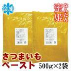 和歌山県串本産 冷凍 なんたん蜜姫(さつまいも)ペースト 500g×2袋 5/2〜5/9着はできません