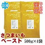 和歌山県串本産 冷凍 なんたん蜜姫ペースト 500g×4袋 5/2〜5/9着はできません