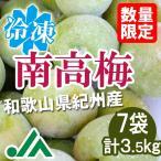 氷梅 冷凍南高梅(梅酒用・梅ジュース用) 500g×7袋(計3.5kg) 〜冷凍梅 和歌山県紀州産青梅