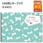 PAI ) 100枚レターブック 4451