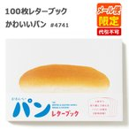 PAI ) 100枚レターブック かわいいパン 4741