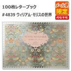PAI ) 100枚レターブック ウィリアム・モリスの世界 4839