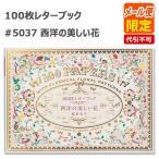 PAI ) 100枚レターブック 西洋の美しい花 5037