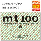 PAI ) 100枚レターブック mt-2 5077