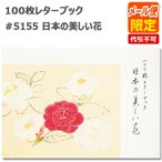 PAI ) 100枚レターブック 日本の美しい花 Japanese Seasonal Flowers 5155